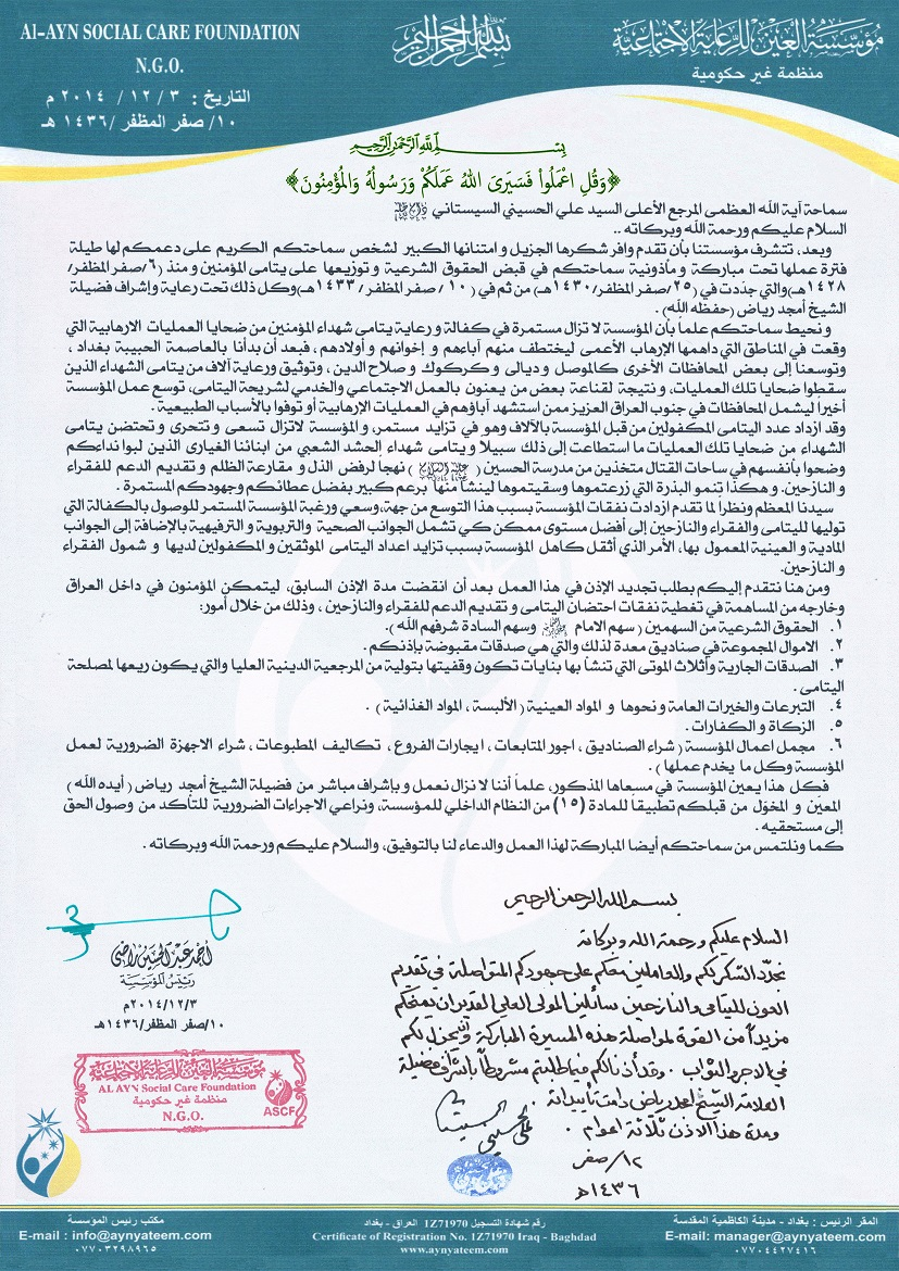 Authorization letter (Arabic)